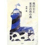 飛行士と東京の雨の森 [単行本]