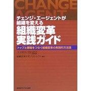 チェンジ・エージェントが組織を変える 組織変革実践ガイド―トップと現場をつなぐ組織変革の実践的方法論 [単行本]
