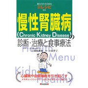 慢性腎臓病(CKD)の診断・治療と食事療法 [単行本]