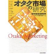 オタク市場の研究 [単行本]