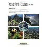 環境科学の基礎 第2版 [単行本]