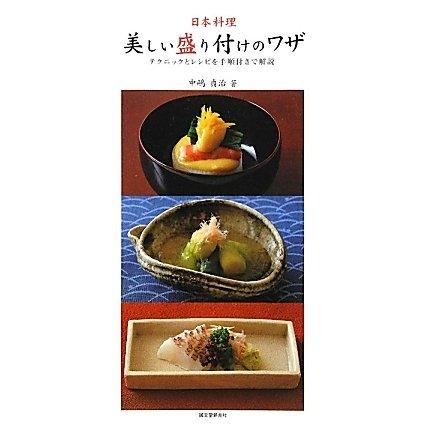 日本料理・美しい盛り付けのワザ―テクニックとレシピを手順付きで解説 [単行本]