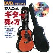DVDですぐわかる かんたんギターの弾き方 [単行本]