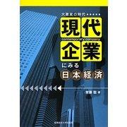 大激変の時代 現代企業にみる日本経済 [単行本]