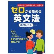 ゼロから始める英文法―高校レベル 改訂版 [単行本]