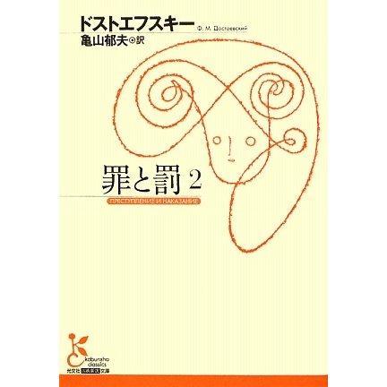 罪と罰〈2〉(光文社古典新訳文庫) [文庫]