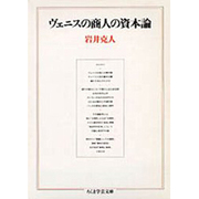 ヴェニスの商人の資本論(ちくま学芸文庫) [文庫]