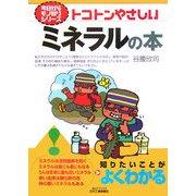トコトンやさしいミネラルの本(B&Tブックス―今日からモノ知りシリーズ) [単行本]