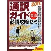 通訳ガイド「英語」必勝攻略ゼミ〈2011年版〉 [単行本]
