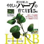 香りを楽しむやさしいハーブの育て方145種 [単行本]