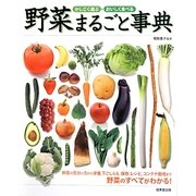 かしこく選ぶ・おいしく食べる野菜まるごと事典 [単行本]