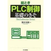 絵とき「PLC制御」基礎のきそ [単行本]