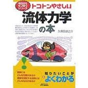 トコトンやさしい流体力学の本(B&Tブックス―今日からモノ知りシリーズ) [単行本]