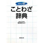 ポケット版 ことわざ辞典 [事典辞典]