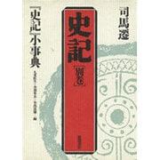『史記』小事典 第2版 (史記〈別巻〉) [単行本]