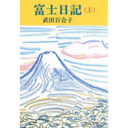 富士日記〈上〉 改版 (中公文庫) [文庫]