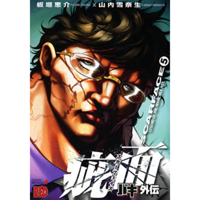 バキ外伝疵面-スカーフェイス 5(チャンピオンREDコミックス) [コミック]