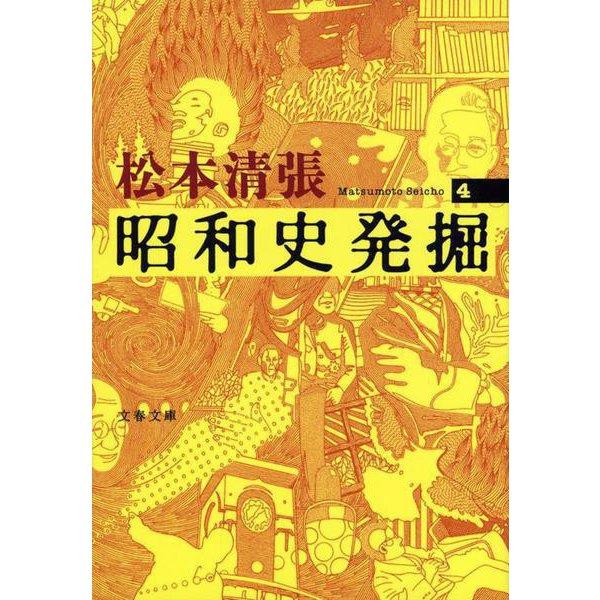 昭和史発掘〈4〉 新装版 (文春文庫) [文庫]