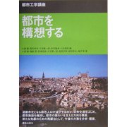 都市工学講座 都市を構想する [全集叢書]