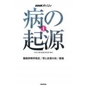 NHKスペシャル病の起源〈1〉睡眠時無呼吸症/骨と皮膚の病/腰痛 [単行本]