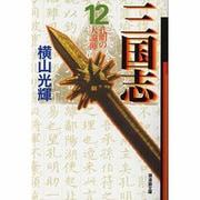 三国志 12(潮漫画文庫) [文庫]