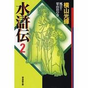 水滸伝 2 風雲梁山泊の巻(潮漫画文庫) [文庫]