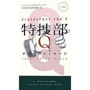 特捜部Q―Pからのメッセージ(ハヤカワ・ポケット・ミステリ) [新書]