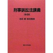 刑事訴訟法講義 第4版 [単行本]
