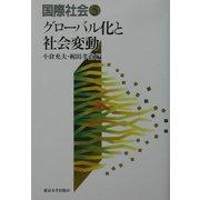 国際社会〈5〉グローバル化と社会変動 [全集叢書]