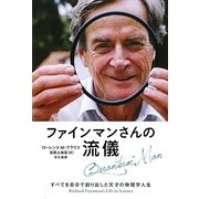 ファインマンさんの流儀―すべてを自分で創り出した天才の物理学人生 [単行本]