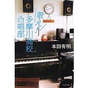 歌え!多摩川高校合唱部 [単行本]