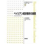 ベイジアン統計解析の実際―WinBUGSを利用して(医学統計学シリーズ〈9〉) [全集叢書]