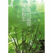 季節の記憶(中公文庫) [文庫]