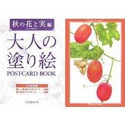 大人の塗り絵POSTCARD BOOK 秋の花と実編 [単行本]