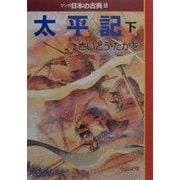 太平記(下)―マンガ日本の古典〈20〉(中公文庫) [文庫]