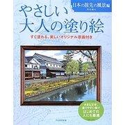 やさしい大人の塗り絵 日本の旅先の風景編―塗りやすい絵で、はじめての人にも最適 [単行本]