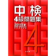 中検4級問題集〈2011年版〉第70回~第72回 [単行本]