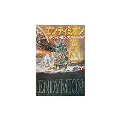 エンディミオン〈下〉(ハヤカワ文庫SF) [文庫]