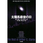 太陽系最後の日―ザ・ベスト・オブ・アーサー・C・クラーク〈1〉(ハヤカワ文庫SF) [文庫]