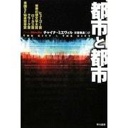 都市と都市(ハヤカワ文庫SF) [文庫]