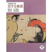 浮世絵入門 恋する春画(とんぼの本) [全集叢書]