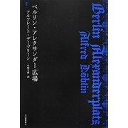 ベルリン・アレクサンダー広場 復刻新版 (KAWADEルネサンス) [単行本]