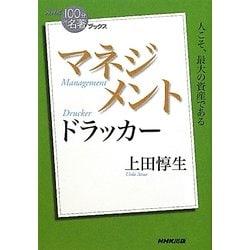 ドラッカー マネジメント(NHK「100分de名著」ブックス) [単行本]