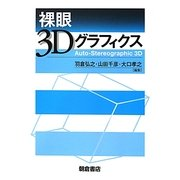 裸眼3Dグラフィクス [単行本]