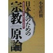日本人のための宗教原論―あなたを宗教はどう助けてくれるのか [単行本]