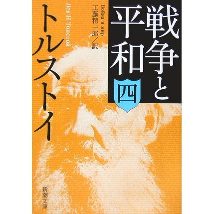 戦争と平和〈4〉 改版 (新潮文庫) [文庫]