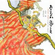 おきなわ島のこえ-ヌチドゥタカラ(いのちこそたから)(記録のえほん 3) [絵本]