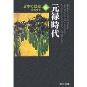 日本の歴史〈16〉元禄時代 改版 (中公文庫) [文庫]