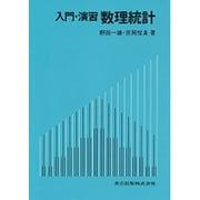 入門・演習 数理統計 [単行本]