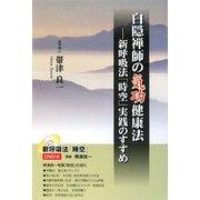 白隠禅師の気功健康法―新呼吸法「時空」実践のすすめ [単行本]